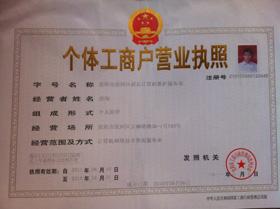 唐朝网络营业执照